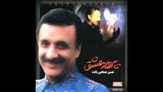 Hassan Shamaeezadeh - Dasto |شماعی زاده - دستو حلقه کن بدور گردنم