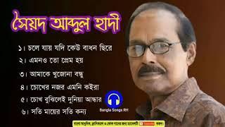 Video সৈয়দ আবদুল হাদীর জনপ্রিয় গানগুলো    Syed Abdul Hadi    Bangla Popular Song    Bangla Song MP3, 3GP, MP4, WEBM, AVI, FLV Juli 2019
