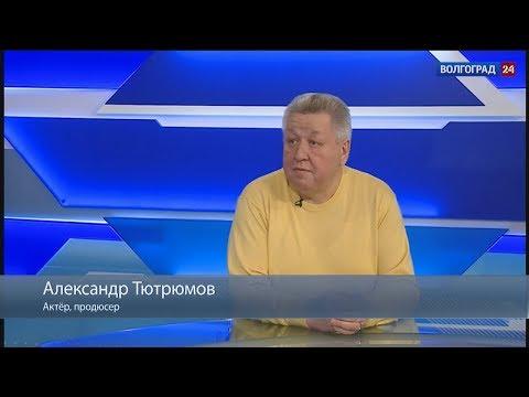 Александр Тютрюмов, актёр, продюсер