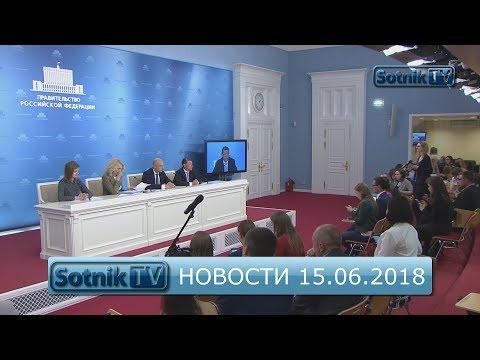 НОВОСТИ. ИНФОРМАЦИОННЫЙ ВЫПУСК 15.06.2018 - DomaVideo.Ru