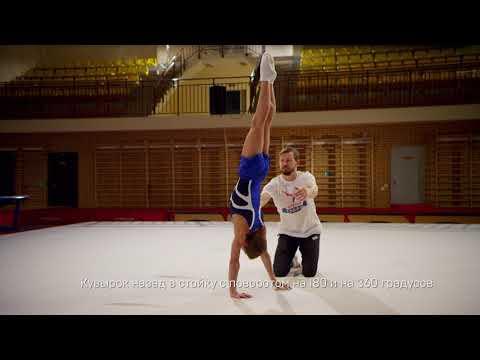 Школа Спорта. Основы спортивной гимнастики. - DomaVideo.Ru
