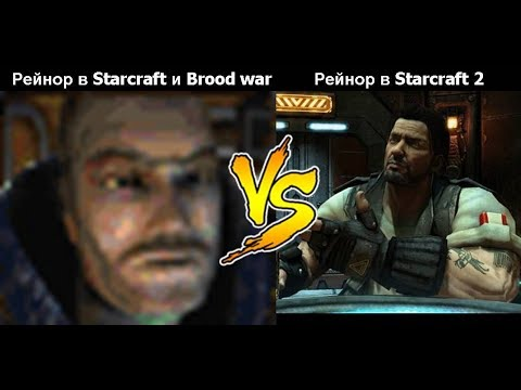 Играем в Starcraft Remastered, обсуждаем сюжетные дыры Starcraft 2