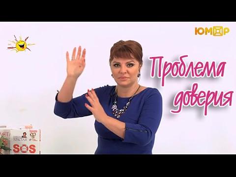 Наталья Толстая - Проблема доверия