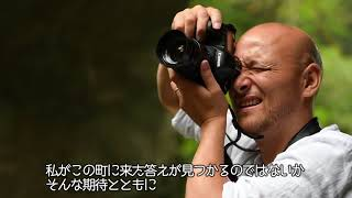 古事記伝説を辿る旅 ~広島県庄原市~