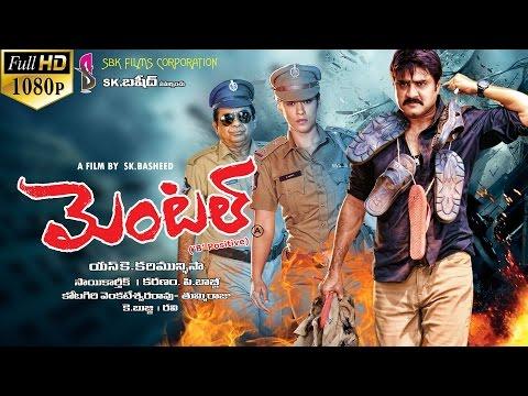 Mental (మెంటల్) Latest Telugu Full Movie 2016 || Srikanth, Aksha || Volga Videos