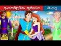 නිරපේක්ෂ කුමරු | Flawless Prince in Sinhala | Sinhala Cartoon | Sinhala Fairy Tales