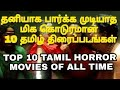 TOP 10 TAMIL HORROR MOVIES OF ALL TIME | KOLLYWOOD UPDATES