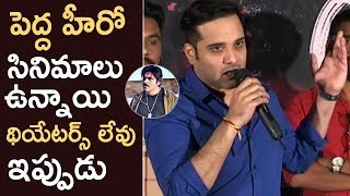Hero Tarun Superb Speech @ Idi Naa Love Story Movie Trailer Launch | TFPC