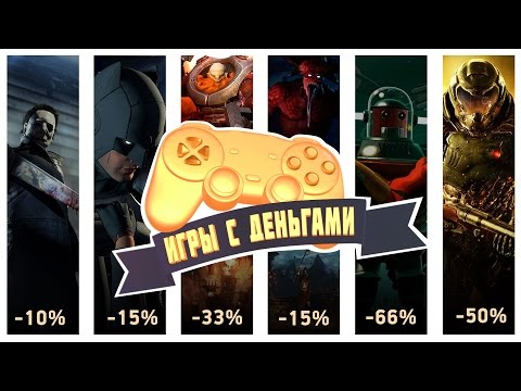 Игры с деньгами — Batman по смешной цене и многое другое
