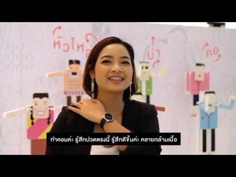 thaihealth MOVE HABIT
