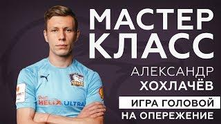 Мастер-класс: Александр Хохлачёв