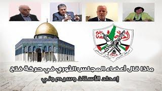 ماذا قال اعضاء المجلس الثوري في حركة فتح