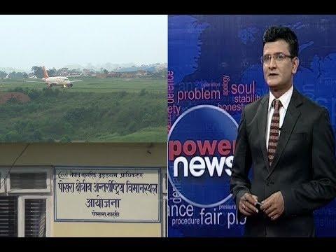 (पोखरा, गौतमबुद्ध र निजगढ गरी ३ ओटा अन्तराष्ट्रिय विमानस्थल थपिँदै... 15 minutes.)