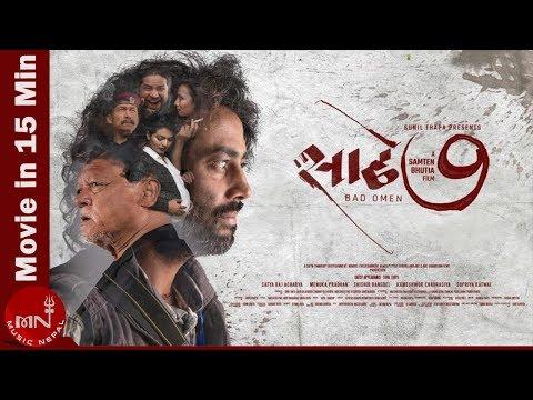 (Sadhe Saat | Movie in 15 Minutes | Satya Raj Acharya | Kameshwor | Menuka | Nepali Movie Summarize - Duration: 15 minutes.)