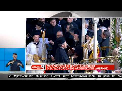 ΗΠΑ: Λαμπρή η τελετή ενθρόνισης του νέου Αρχιεπισκόπου Αμερικής Ελπιδοφόρου | 22/06/2019 | ΕΡΤ