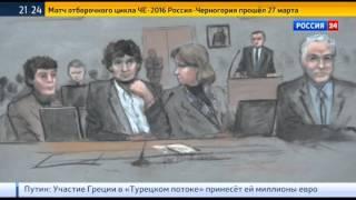 Жюри присяжных вынесло вердикт: Царнаев виновен