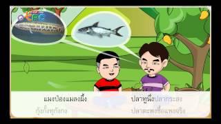 สื่อการเรียนการสอน เรียนรู้เรื่อง แม่ กง ป.3 ภาษาไทย