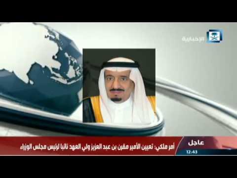الملك سلمان يصدر 6 أوامر ملكية