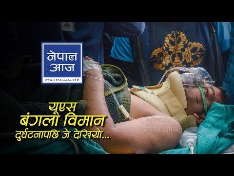 (यूएस बंगला विमान दुर्घटनापछि जे देखियाे... | Nepal Aaja - Duration: 11 minutes.)