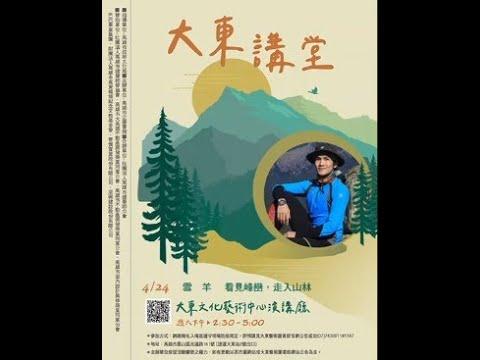 20210424 高雄市立圖書館大東講堂—雪羊「 看見峰巒,走入山林」—影音紀錄