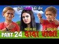 "Khandesh ka DADA part 24 ""छोटू दादा के प्यार का इम्तेहान""II Khandesh Comedy 2018 II"
