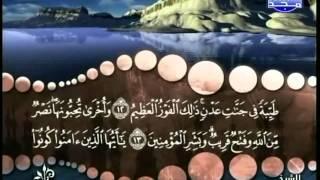 المصحف المرتل 28 للشيخ محمد صديق المنشاوي رحمه الله HD
