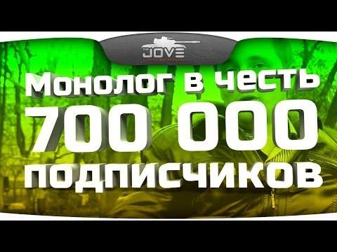Монолог в честь 700 000 подписчиков! Как будем праздновать? ;)