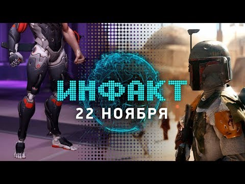 Инфакт от 22.11.2017 [игровые новости] – Overwatch, Disney против Battlefront 2, Neverwinter Nights… (видео)
