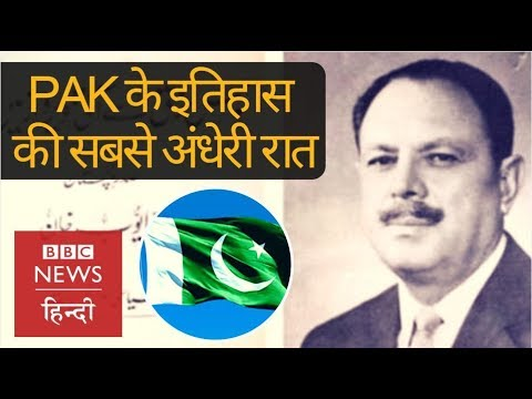 The Darkest Night Of Pakistan's History When Iskander Mirza Imposed Martial Law (bbc Hindi)