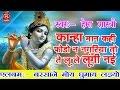 Kanha Man Kahi Gagariya Meri Na Phodo - गागरिया मत फोड़ी | Superhit Krishna Bhajan# Rathor Cassettes