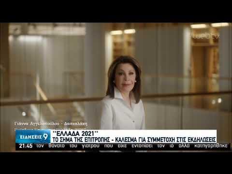 Το επίσημο σήμα της παρουσίασε η Επιτροπή 2021| 07/02/2020 | ΕΡΤ