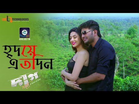 Hridoye Atodin (Video Song) | Bappy Chowdhury | Bidya Sinha Saha Mim | Daag Bengali Movie 2019