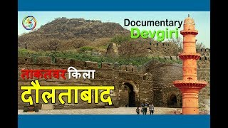 Video Fort of Daulatabad ( Devgiri) Documentary in Hindi By...Sunil Darekar MP3, 3GP, MP4, WEBM, AVI, FLV Juni 2019