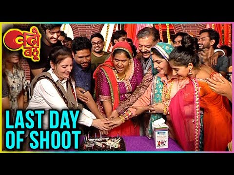 Badho Bahu WRAP UP Celebration | LAST DAY Of Shoot