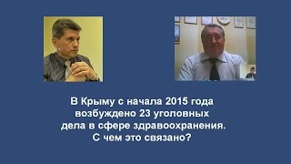 В Крыму возбуждено 23 уголовных дела в сфере здравоохранения