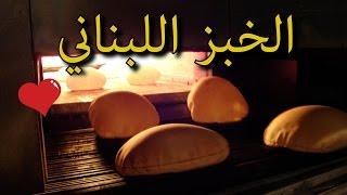 :: خــط خـبـز لـبـنـانـي رغـيـفـيـن ::