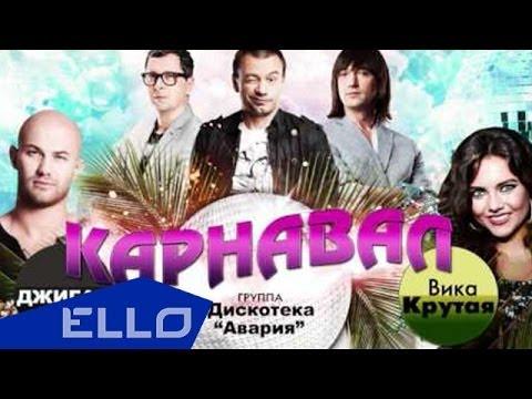 Дискотека Авария feat. Джиган, Вика Крутая – Карнавал