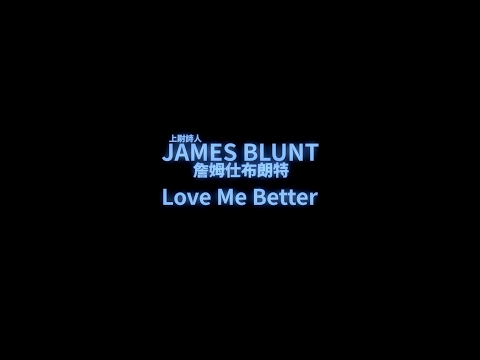 James Blunt 詹姆仕布朗特 - Love Me Better (華納 official HD 官方完整版 MV)