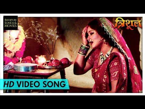 Karvachauth Ke Karile Tyohar | Viraj Bhatt, Anjana Singh | Trishul Bhojpuri Movie Video Songs 2017