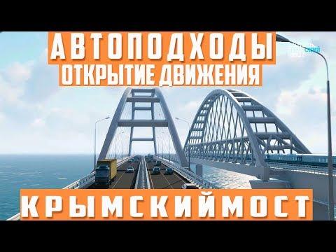 Крымский мост. Строительство сегодня 14.05.2018. Керченский мост.