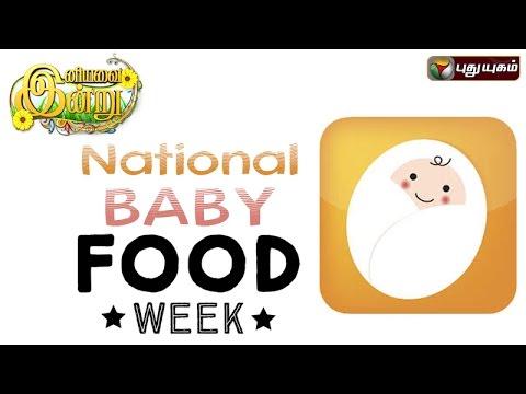 National-Baby-Food-week-In-Iniyavai-Indru--09-07-2016-I-Puthuyugam-TV
