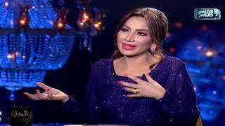 شيخ الحارة   لقاء الاعلامية بسمة وهبه مع النجمة آيتن عامر   الحلقة الكاملة 3 رمضان