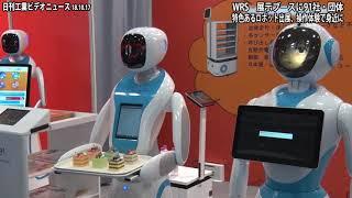 WRS展示ブースに91社・団体 特色あるロボット出展、操作体験で身近に(動画あり)