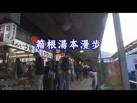 箱根湯本漫歩