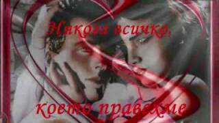 Neli Gerbafsits - Някога... videoklipp