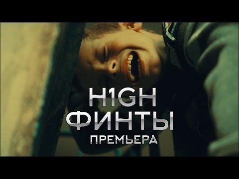 H1GH - Финты