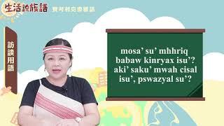 生活說族語 02賽考利克泰雅語 09訪談用語