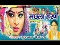 Aalha Machhala Haran   Surjan Chaitanya Hindi Kissa Kahani Lok Katha waptubes