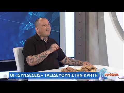 Ο Δημήτρης Σκαρμούτσος για την κρητική κουζίνα | 21/05/2020 | ΕΡΤ