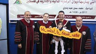 مناقشة رسالة ماجستير الباحث محمد  بدوي